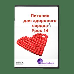 Питание для здоровья сердца. Урок 14_1