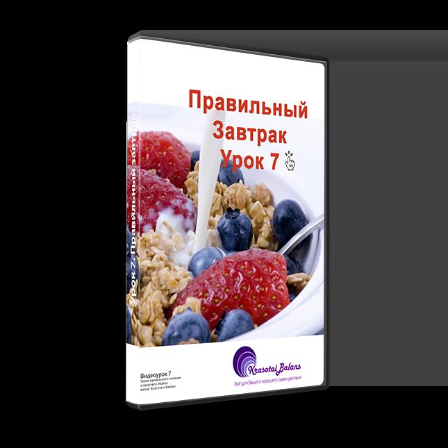 Правильный завтрак. Урок 7_2