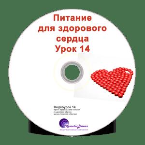 Питание для здоровья сердца. Урок 14_3