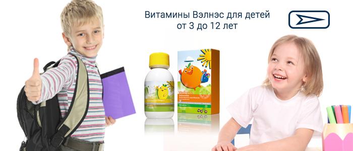 Витамины Вэлнэс для детей (Wellness для детей)