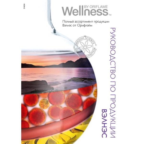 Руководство по продукции Wellness 2016