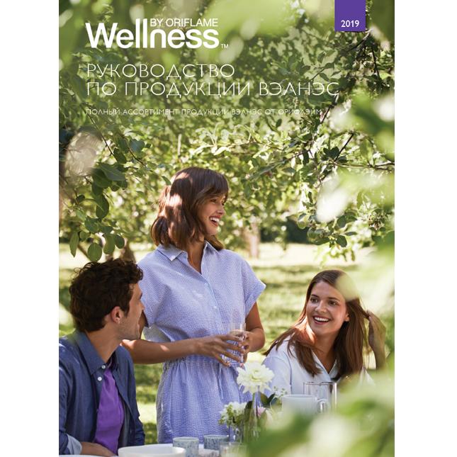 Руководство по продукции Wellness 2019