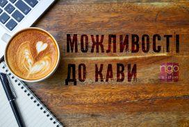Грантові Можливості до кави