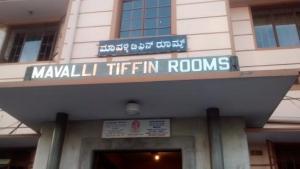 mavalli-tiffin-rooms