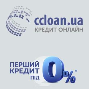 Онлайн заявка на кредит в CCloan