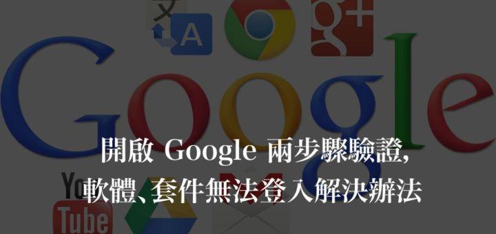 1653-cov-google-2step-login-problem