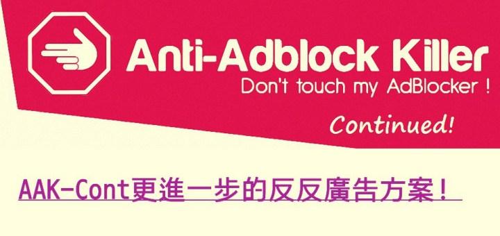 Anti-Adblock Killer Continued - 更進一步的「反反反廣告」方案