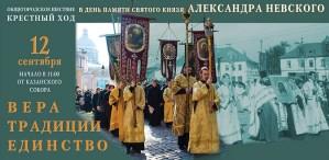 Анонс Александро-Невского крестного хода