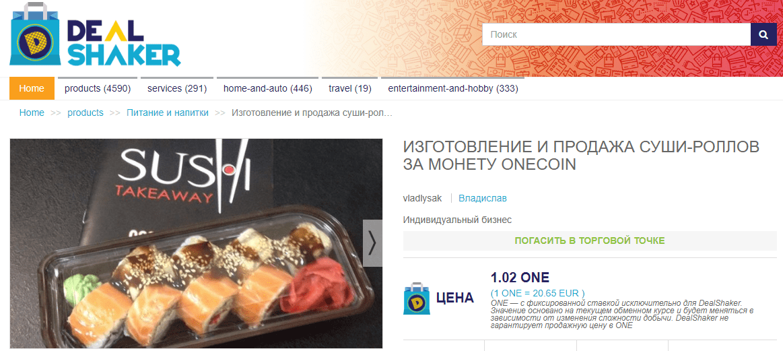 DealShaker: selling sushi rolls for OneCoinCrypto News