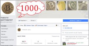 Нас на фейсбук 1000