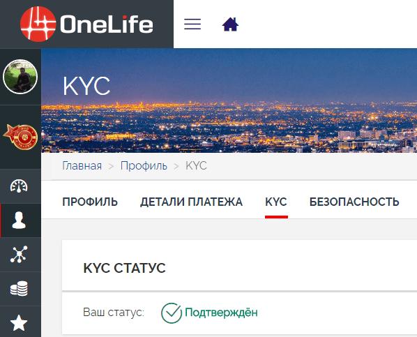 Верификация OneLife