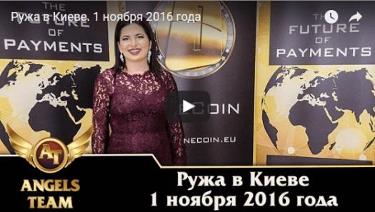 ruzha-ignatova-kiev-1-11-2016