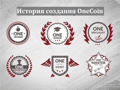 История создания OneCoin