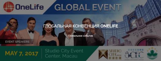 Глобальная конвенция OneLife, Macau-07-05-2017