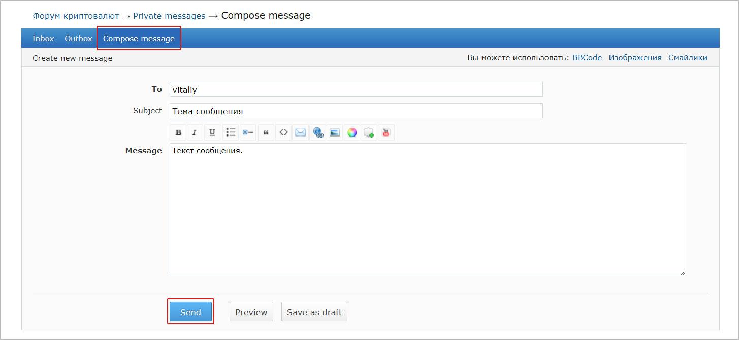 Как написать личное сообщение на форуме
