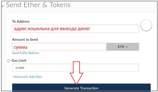 Как отправить или получить Ethereum