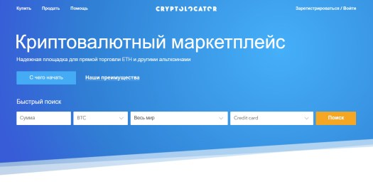 Запущена международная P2P-платформа Cryptolocator
