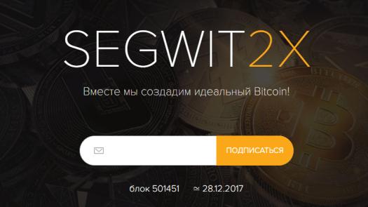 Хардфорк SegWit2X успешно состоялся