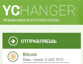 Обмен биткоина Ychanger