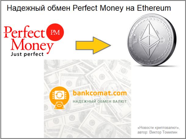 Надежный обмен Perfect Money на Ethereum