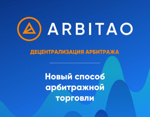 Arbitao - децентралізований арбітраж та 5 способів отримати прибуток