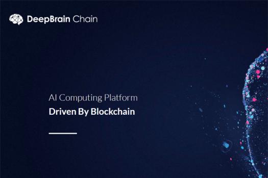 Майнеры DeepBrain Chain привлекли более 100 миллионов долларов
