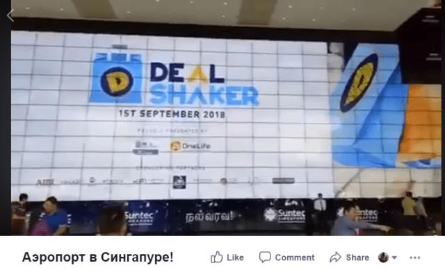 Видели рекламу DealShaker в аэропорту Сингапура