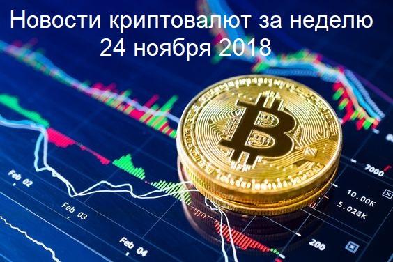 Новости криптовалют за неделю, 24 ноября 2018