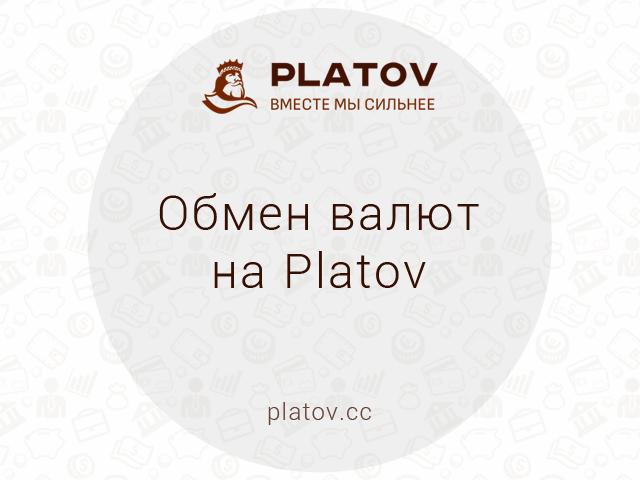 Обзор обменного сервиса Platov