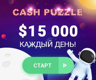 Квест «Cash Puzzle» от Weltrade