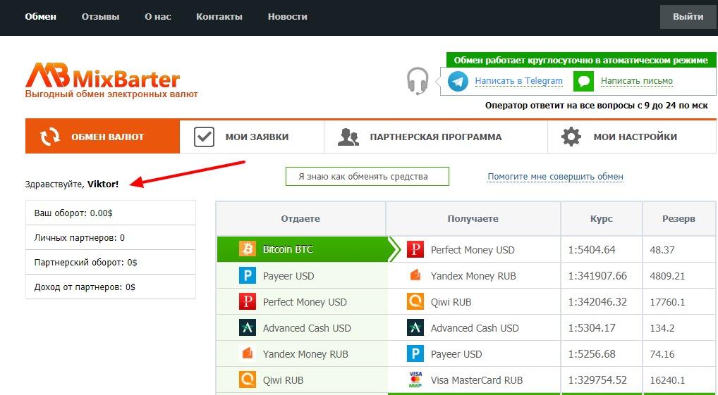 Обмен ванкоин на биткоин 20 биткоинов в рубли