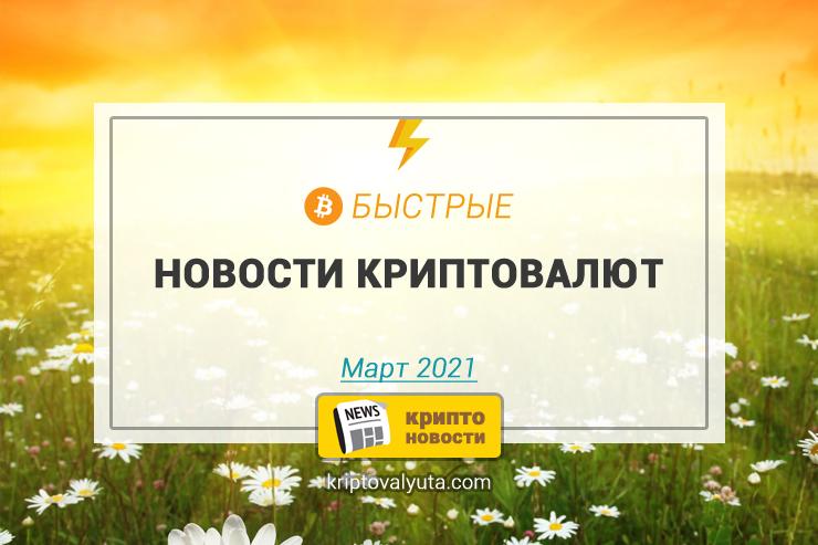 Быстрые новости криптовалют, 15-03-2021