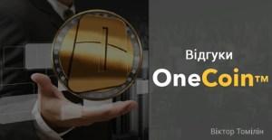 Відгуки OneLife, OneCoin 25-02-2017