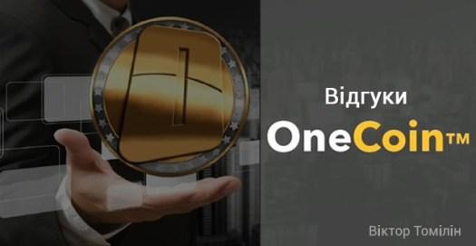 Відгуки OneLife, OneCoin 29-09-2017
