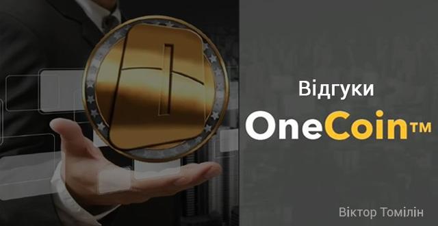Відгуки OneLife, OneCoin 15-09-2018