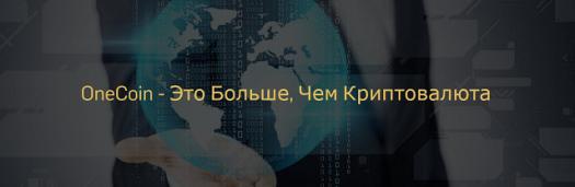 OneCoin - більше, ніж криптовалюта
