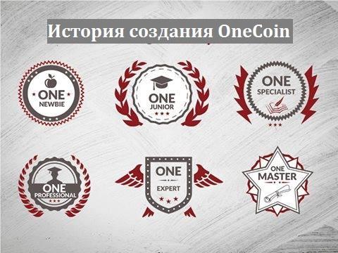 Історія створення OneCoin