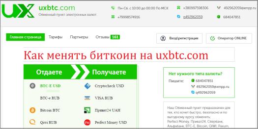 Як міняти біткоіни на uxbtc.com