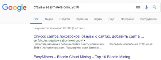 Відгуки EasyMiners, 2018