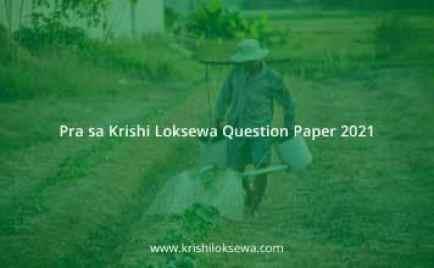 Pra sa Krishi Loksewa Question Paper 2021