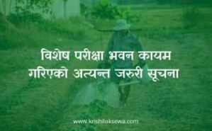 Bishesh Exam Hall Kayam Garieko suchana - Pradesh 1