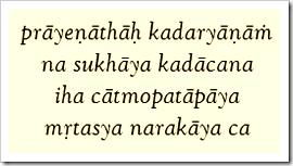 Shrimad Bhagavatam, 11.23.15