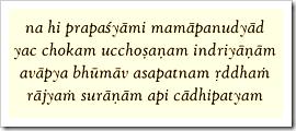 [Bhagavad-gita, 2.8]