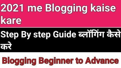 Blogging kaise kare