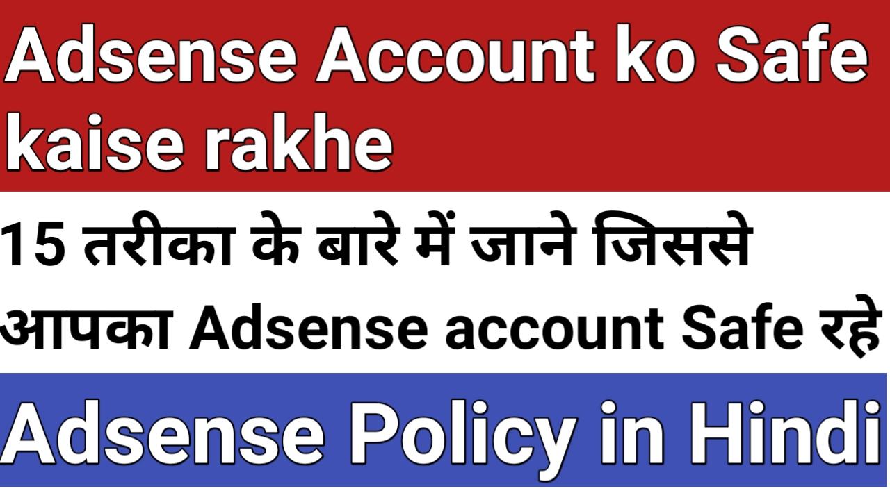 Adsense Account Ko Safe Kaise Rakhe – Beginner Guide 2021
