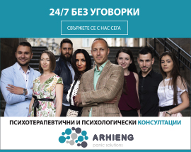 Arhieng - психотерапевтични и психологически консултации