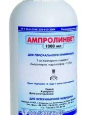 Ампролінвет для орального застосування 1 л.