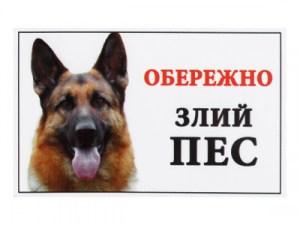 Табличка «Обережно,злий пес»