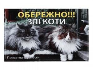 Табличка «Обережно,злі коти»