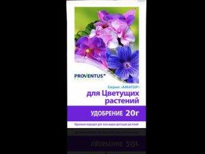 Удобрение для Цветущих растений — 20г